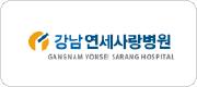 강남연세사랑병원